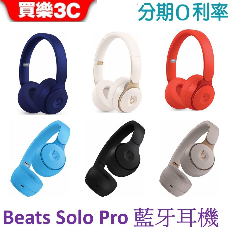 Beats Solo Pro Wireless 頭戴式降噪耳機 A1881【公司貨】