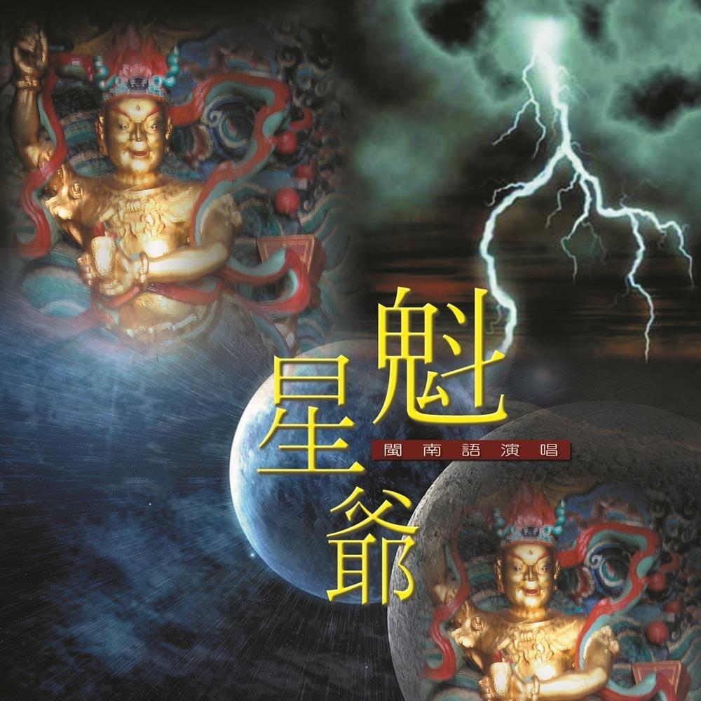 新韻傳音魁星爺 cd mspcd-44032