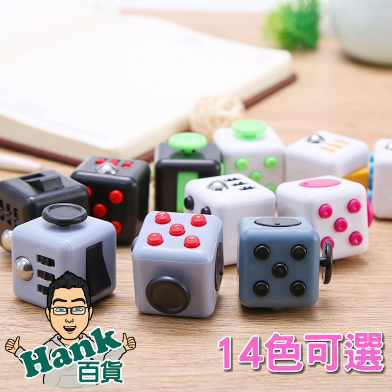 fidget cube 紓壓魔方塊 忘憂 紓壓 收納盒子c0167-f - 收納盒