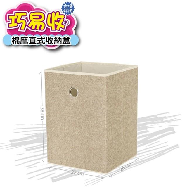 巧易 棉麻直式收納盒 27x26x38cm【C030074】收納盒 收納箱 AS7751