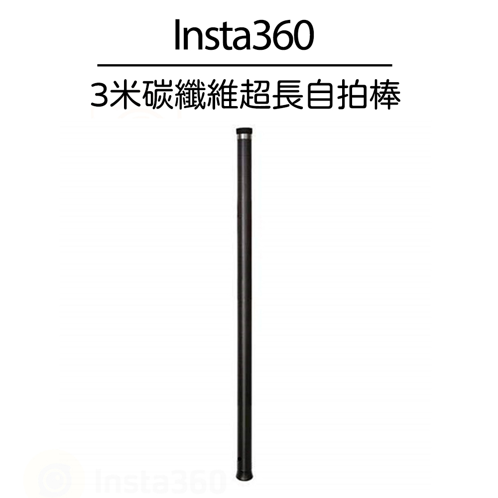 Insta360 3米碳纖維超長自拍棒