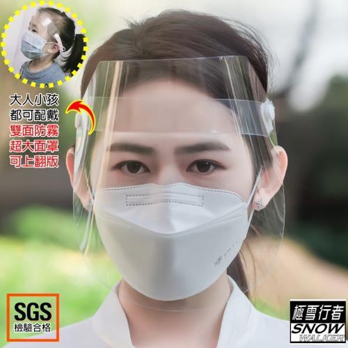 【極雪行者】SW-MC01-雙面防霧防疫防飛沫防油污可上翻防護面罩/通過SGS檢測/符合日本安全規定