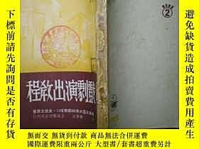 二手書博民逛書店罕見戲劇演出教程10415 哥侖比大學戲劇教授.史密士 上海雜誌