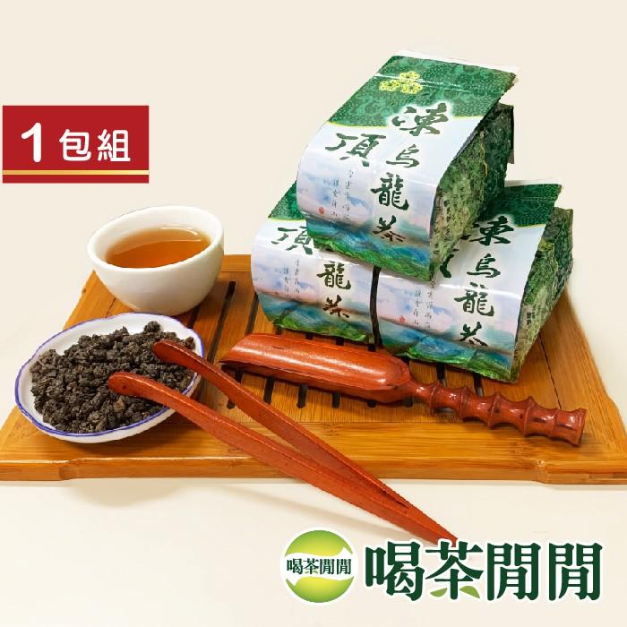 【喝茶閒閒】台灣極品凍頂烏龍茶葉/單包150g/比賽茶/P8B1200/鹿谷比賽茶