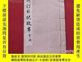 二手書博民逛書店清代上圖下文木刻本《新訂日記故事》一冊全罕見12頁26598