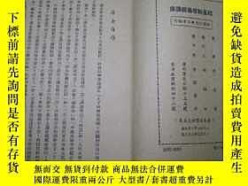 二手書博民逛書店罕見社會科學基礎講座10415 沈志遠 智源書局 出版1950