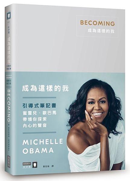 成為這樣的我「引導式筆記書」:蜜雪兒.歐巴馬帶領你探索內心的聲音【城邦讀書花園】