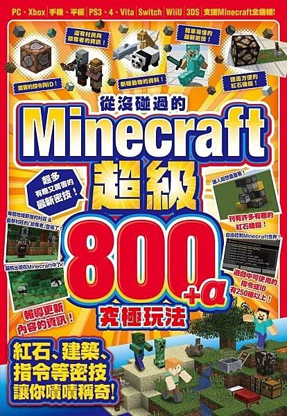 從沒碰過的Minecraft超級800+α究極玩法【城邦讀書花園】