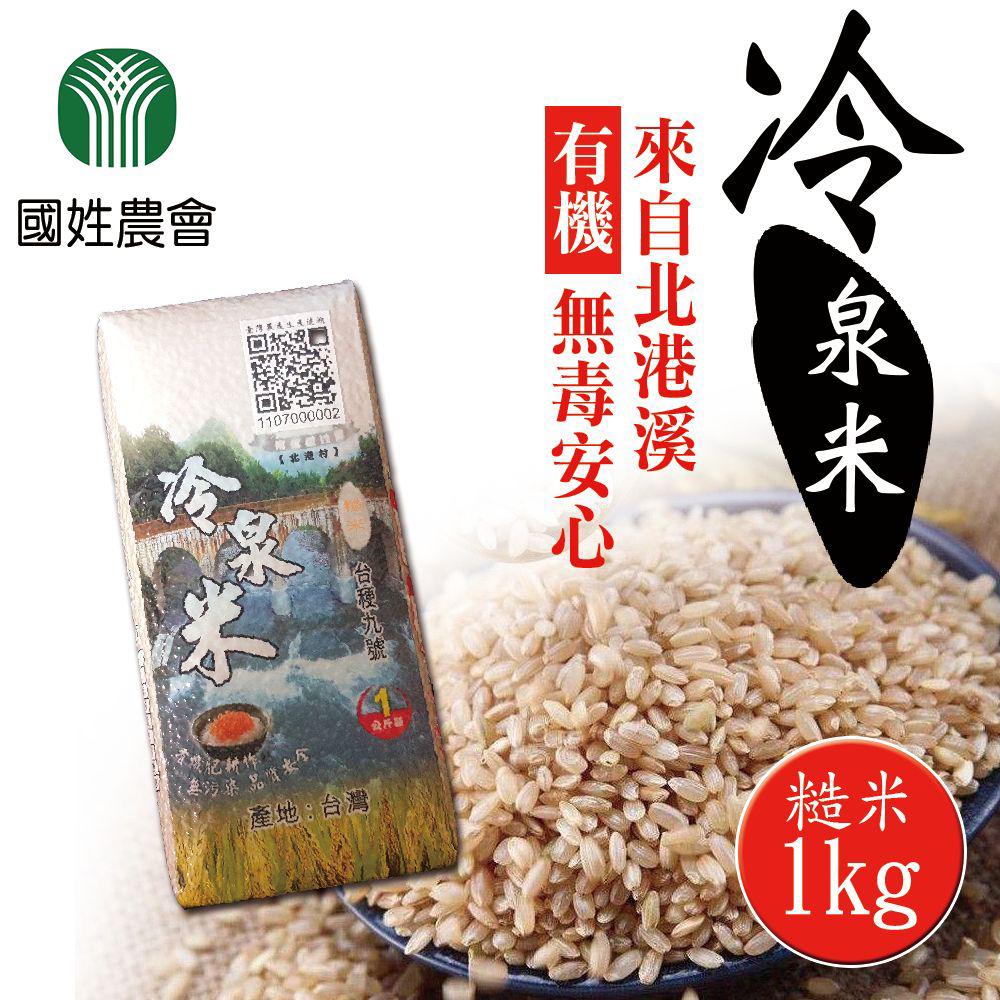 【國姓農會】北港溪冷泉糙米-1kg-包  (2包一組)
