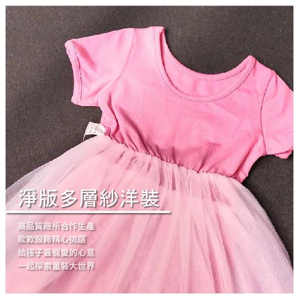 【愛寶舖童裝一號店】T34-06 淨版多層紗洋裝 7-15號