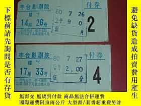 二手書博民逛書店豐臺電影院罕見電影票 2、45919