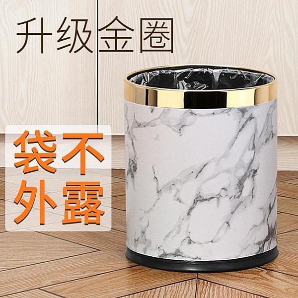 垃圾桶 家用歐式創意客廳臥室廚房高檔北歐簡約現代垃圾桶 淇朵市集