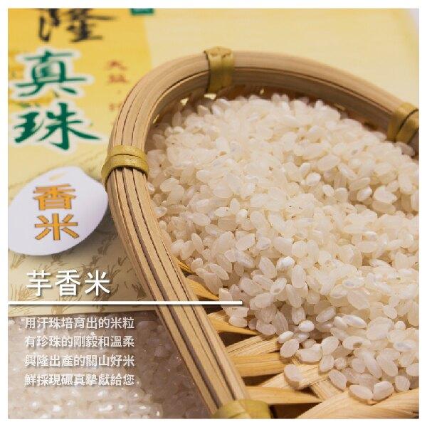【興隆真珠】芋香米 真空包裝