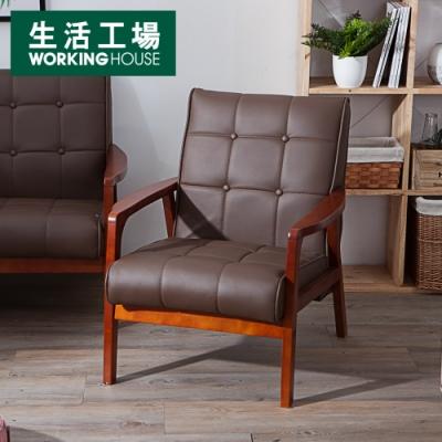 【品牌週全館8折起-生活工場】日式和風Ⅱ貓抓皮單人座沙發
