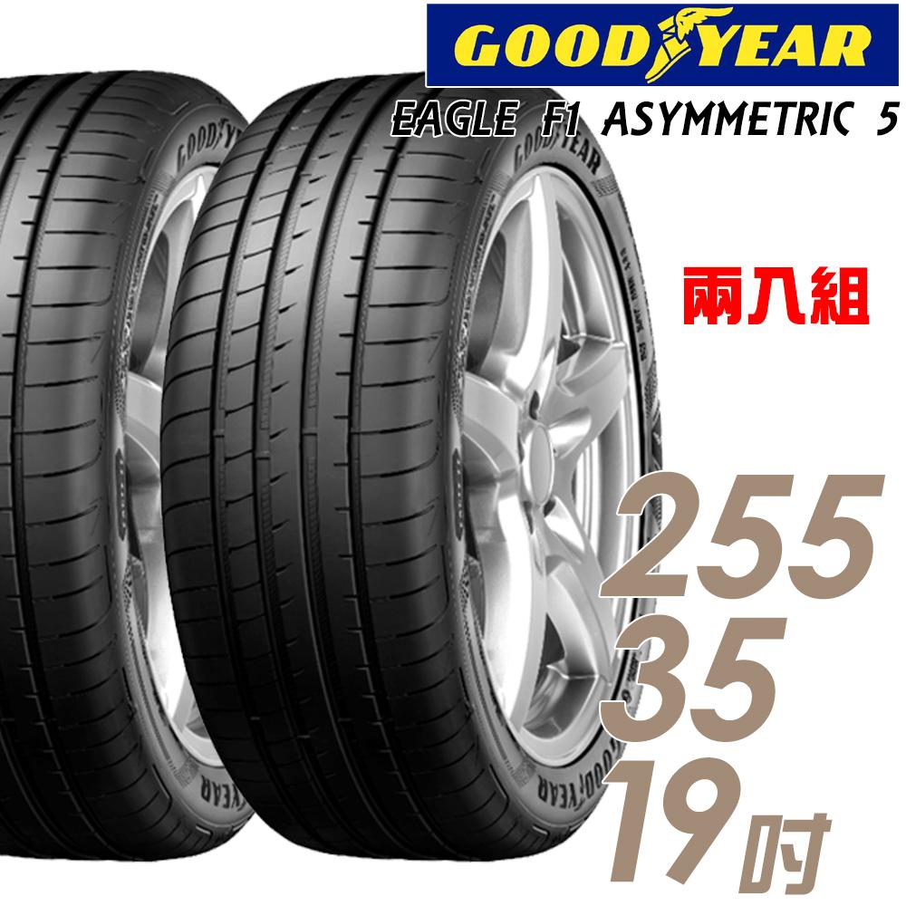 【GOODYEAR 固特異】EAGLE F1 ASYMMETRIC 5 舒適操控輪胎_二入組_255/35/19(車麗屋)