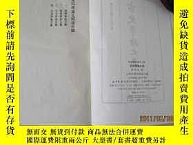 二手書博民逛書店罕見《古史學論文集》15604 姜亮夫 上海古籍出版社 出版19