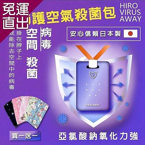 Virus-Shut-Out 隨身防護空氣殺菌包 (1入)(贈口罩套*1隨機出貨)【免運直出】
