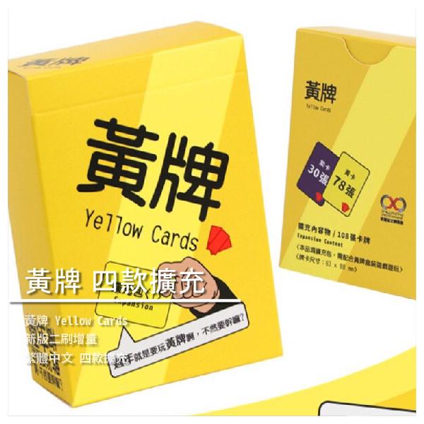 【桌遊星球】黃牌 Yellow Cards 新版二刷增量 繁體中文版 擴充 四款任選一款