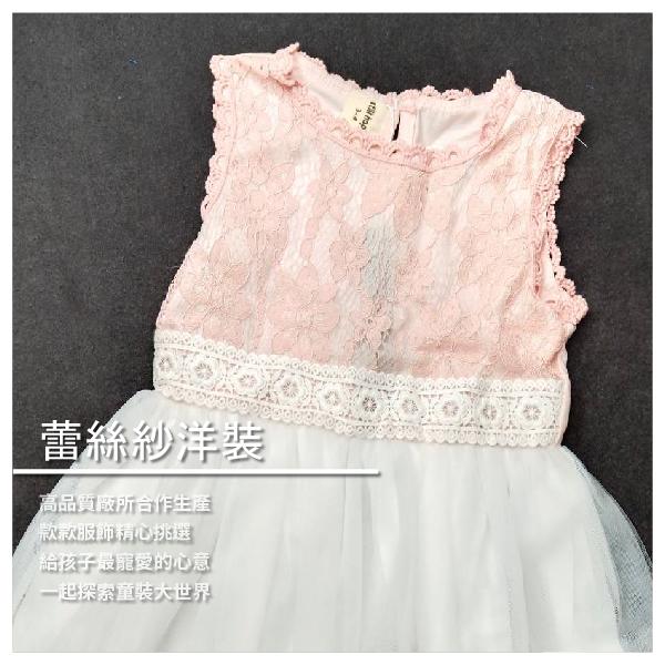 【愛寶舖童裝一號店】T34-05 蕾絲紗洋裝 5-13號