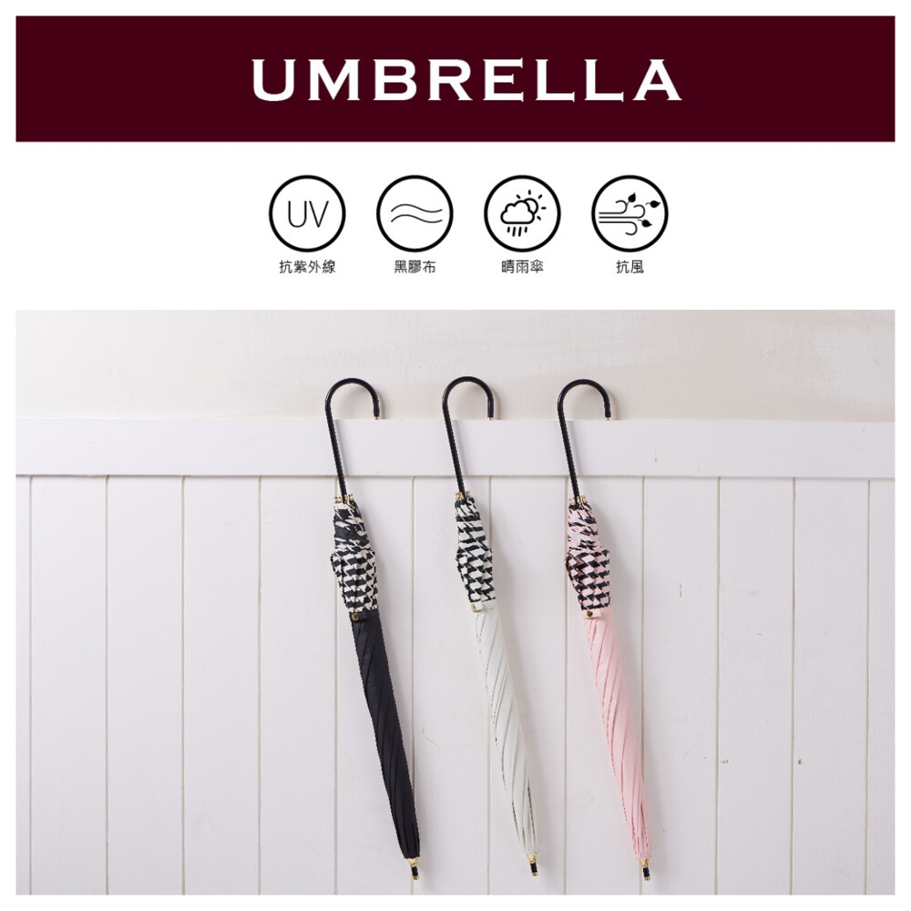 雨洋工坊日系千鳥格小直傘 隔熱遮陽傘