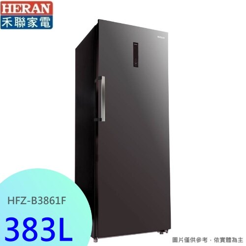 【禾聯家電】383L 變頻風冷無霜直立式冷凍櫃《HFZ-B3861F》(贈禾聯DC電風扇)