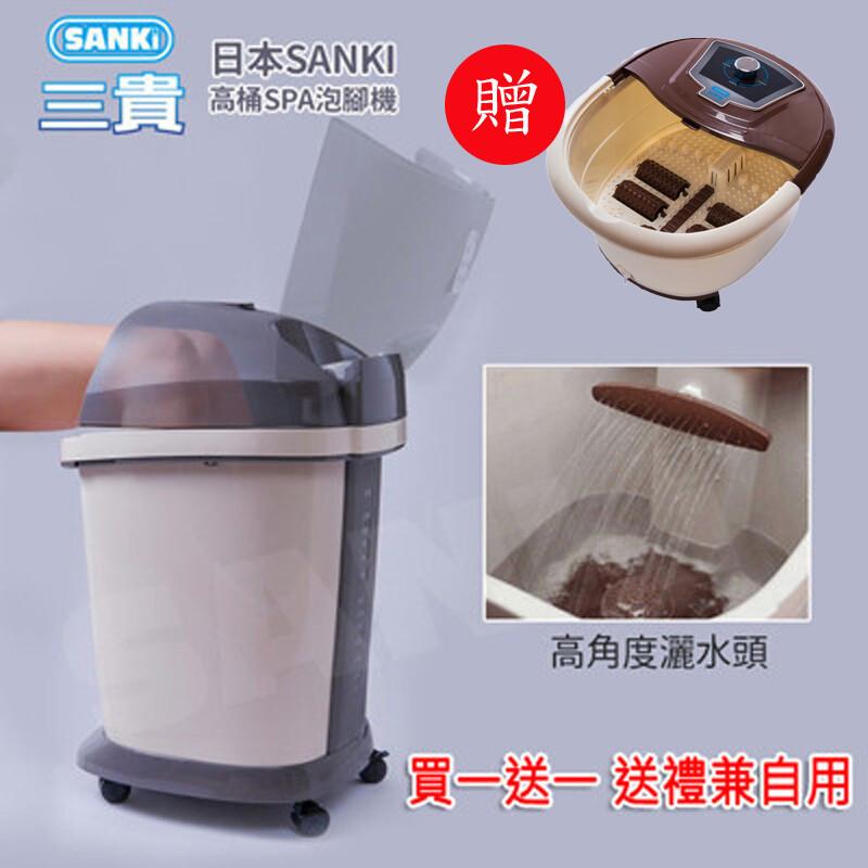 買一送一 日本sanki 好福氣高桶(數位)足浴機+中高桶足浴機