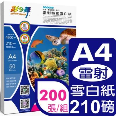 彩之舞 210g A4 雷射特級雪白紙 HY-AL210