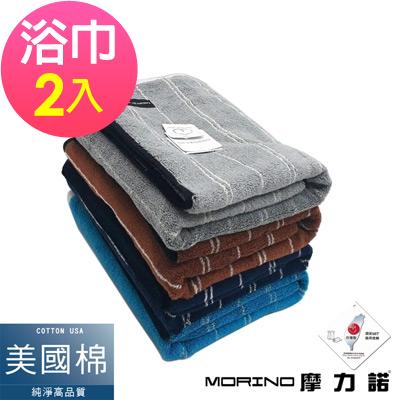 (超值2條組)MIT美國棉前漂色紗條紋浴巾 海灘巾 MORINO摩力諾