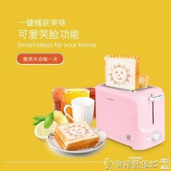特賣烤麵包機 笑臉多士爐烤面包機家用全自動早餐吐司迷你小型LX 全館八五折