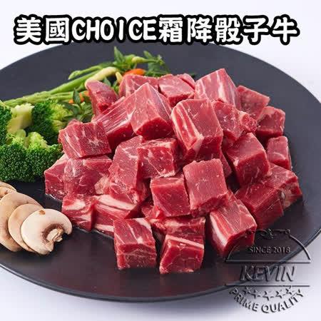【凱文肉舖】美國CHOICE霜降骰子牛10包(200g/包±9g)