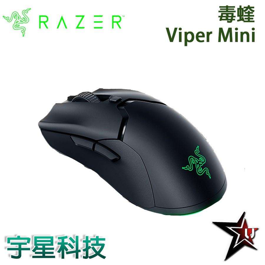 Razer 雷蛇 Viper Mini 毒蝰光學滑鼠 8500DPI 電競滑鼠 宇星科技 高雄店