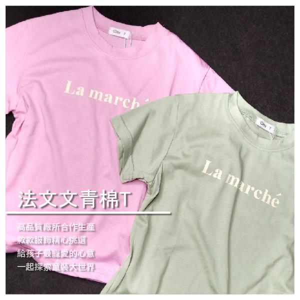 【愛寶舖童裝一號店】T34-03 法文文青棉T 7-15號