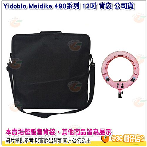 Yidoblo Meidike 490系列 12吋 背袋 公司貨 環形LED美光燈 Godox LedP120C 適用