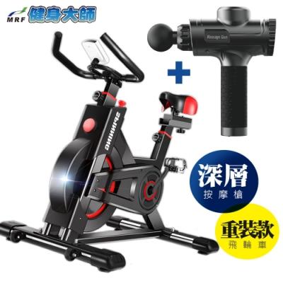 健身大師─後驅型動感飛輪車+20段↑筋膜按摩槍