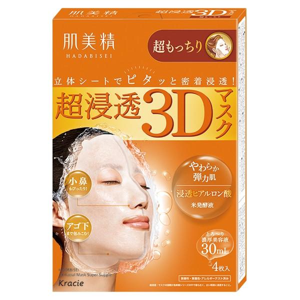 Kracie肌美精深層彈力3D立體面膜4枚入 【康是美】