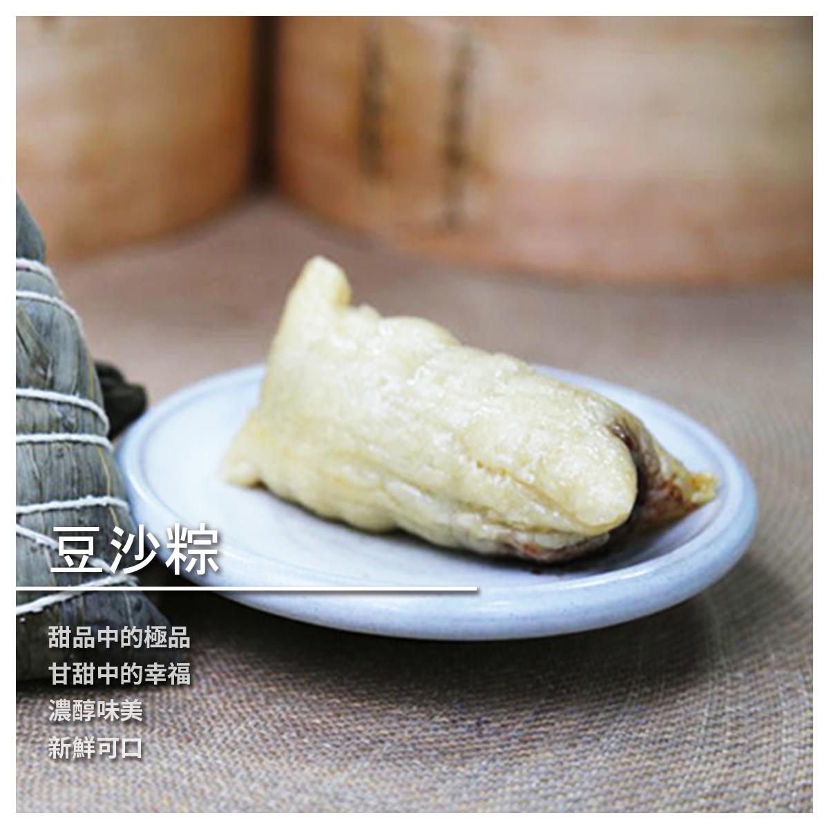 【合興糕糰店】豆沙粽/3入