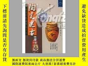 二手書博民逛書店罕見(上海文化)陶瓷述古5293 霍華/著 上海文化出版社 IS