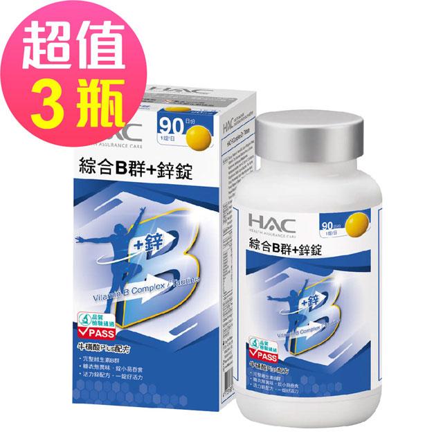 【永信HAC】綜合B群+鋅錠x3瓶(90錠/瓶)