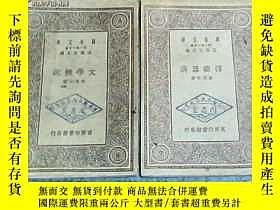 二手書博民逛書店罕見萬有文庫(一版一印):文學概說12557 郁達夫著 商務印書