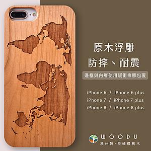 Woodu iPhone手機殼 i6/i7/i8 plus  SE2 在世界旅行