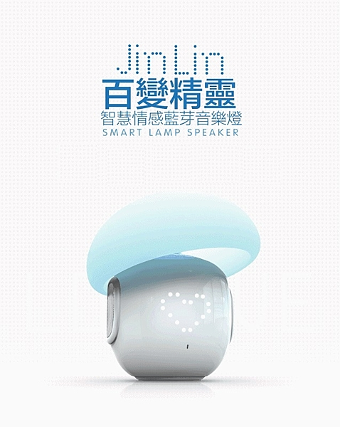 【風雅小舖】 JINLIN藍牙喇叭 藍牙音箱 百變精靈燈 觸控感應式音樂檯燈 公司貨正品