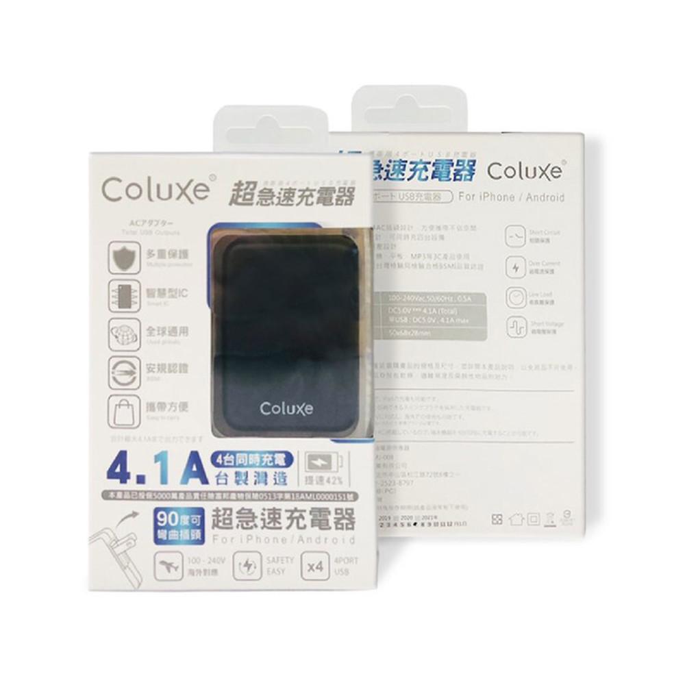 【急速快充】Coluxe四口4.1A超急速旅充頭