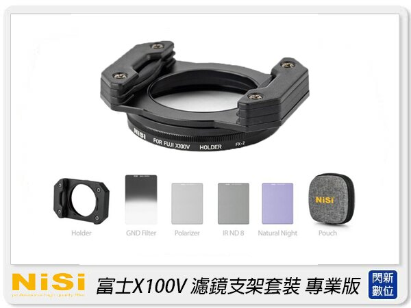 【滿3000現折300+點數10倍回饋】接單進貨~NISI 富士 X100V 濾鏡支架專業套裝 適X100 X100S X100T X100F(公司貨)