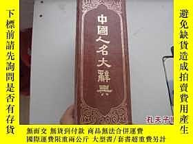 二手書博民逛書店罕見中國人名大辭典【初版】124497 方賓覌...[等] 編