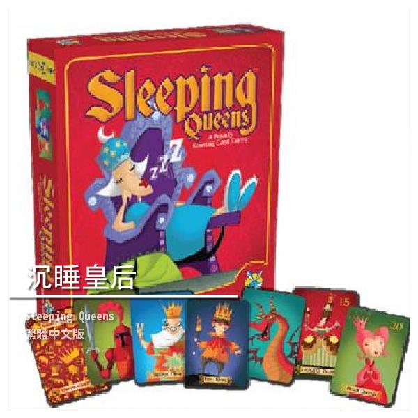 【桌遊星球】沉睡皇后 新版 周年版 送擴充+牌套