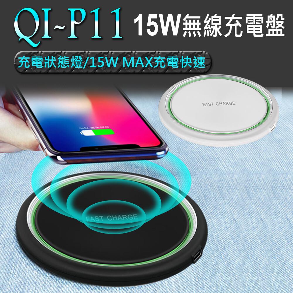 qi-p11 15w 無線充電盤