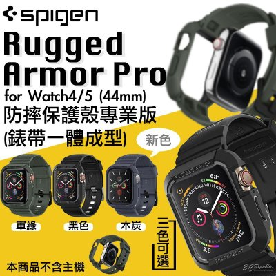 SGP Apple Watch 4 5 42 44mm Rugged Armor Pro 一體成型 保護殼 防摔殼 錶帶