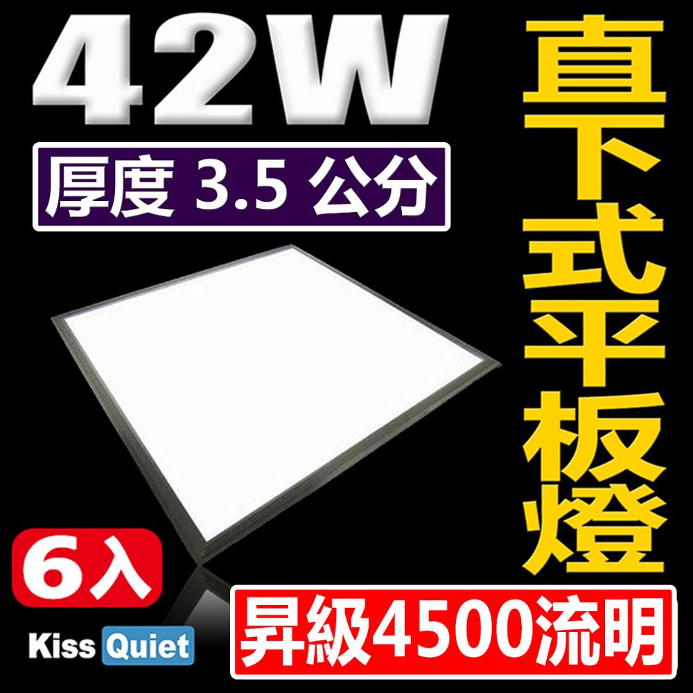 《Kiss Quiet》 直下式高亮版超耐操(自然光)42W/LED平板燈,TBAR/輕鋼架-6入