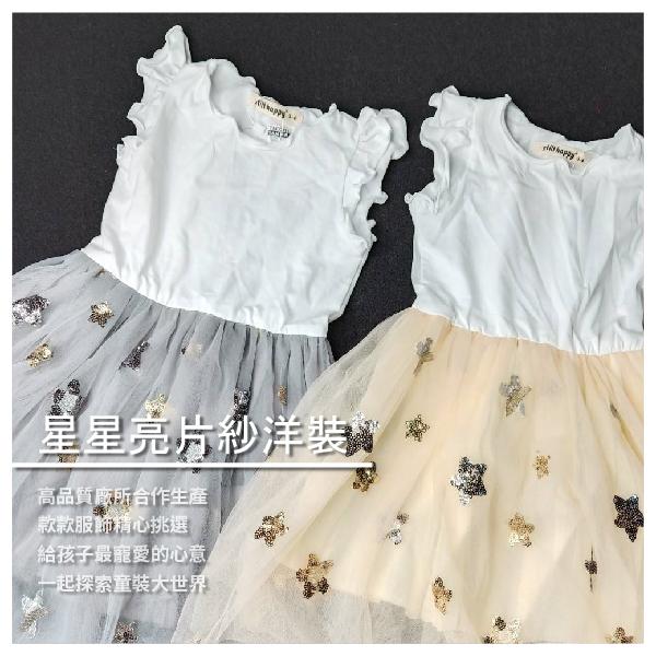 【愛寶舖童裝一號店】T34-04 星星亮片紗洋裝 5-13號