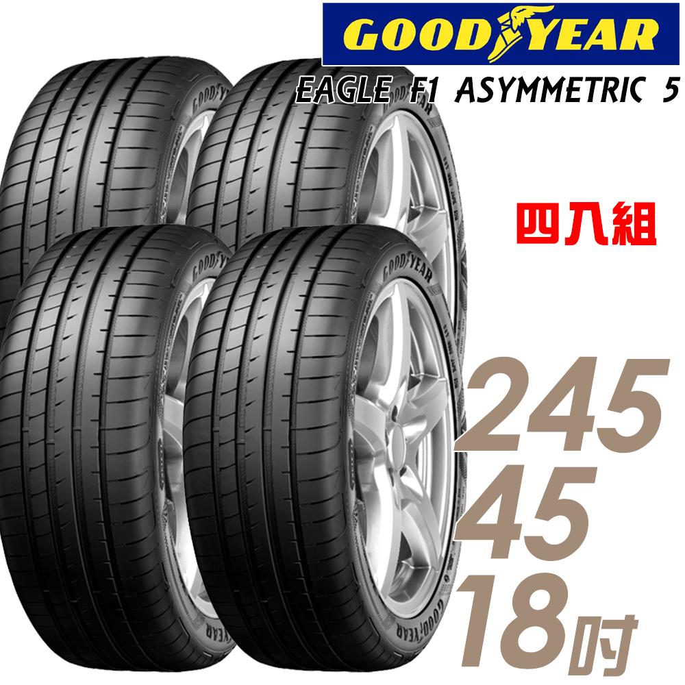 【GOODYEAR 固特異】EAGLE F1 ASYMMETRIC 5 舒適操控輪胎_四入組_245/45/18(車麗屋)